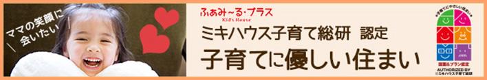 西東京建設は、ミキハウス子育て総研認定の子育てに優しい住まいを提供しております。